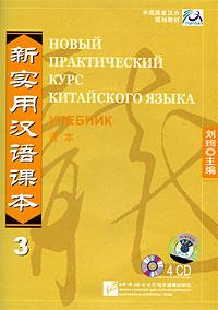 Новый практический курс китайского языка. Учебник 3 (аудиокурс на 4 CD)