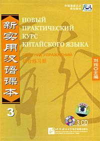 Новый практический курс китайского языка. Сборник упражнений 3 (аудиокурс на 3 CD)