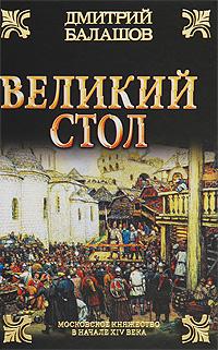 Великий стол. Дмитрий Балашов