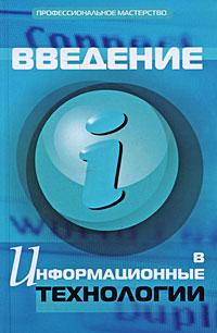 Введение в информационные технологии. О. В. Исаченко