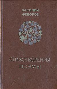 Василий Федоров. Стихотворения. Поэмы