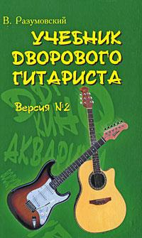 Учебник дворового гитариста. Версия №2