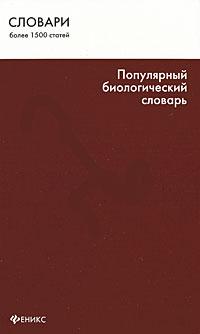 Популярный биологический словарь ( 978-5-222-13588-4 )