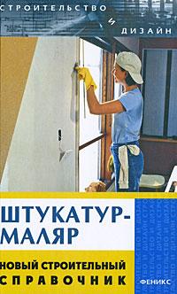 Штукатур-маляр. Новый строительный справочник