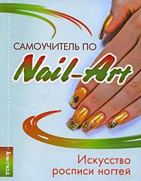 Самоучитель по Nail-Art