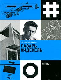 Лазарь Хидекель ( 978-5-91566-001-3 )