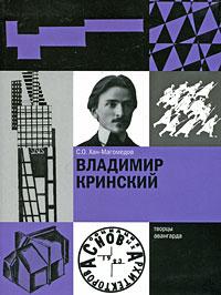 Владимир Кринский ( 978-5-91566-002-0 )