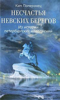 Книга Несчастья невских берегов. Из истории петербургских наводнений