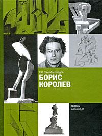 Борис Королев ( 978-5-91566-014-3 )