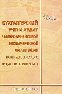 Бухгалтерский учет и аудит в микрофинансовой некоммерческой организации на примере сельского кредитного кооператива ( 5-94836-097-0 )