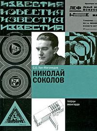 Николай Соколов ( 978-5-91566-009-9 )