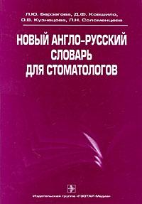 Новый англо-русский словарь для стоматологов
