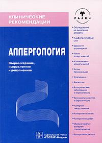 Аллергология ( 978-5-9704-1310-4 )