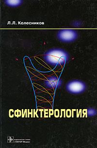 Zakazat.ru: Сфинктерология. Л. Л. Колесников
