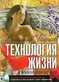 Технология жизни. Книга для героев (аудиокнига MP3). Владимир Тарасов