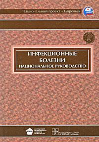 Инфекционные болезни. Национальное руководство (+ CD-ROM)