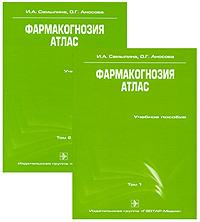 Фармакогнозия. Атлас (комплект из 2 книг). И. А. Самылина, О. Г. Аносова