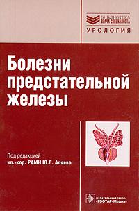 Болезни предстательной железы ( 978-5-9704-0870-4 )