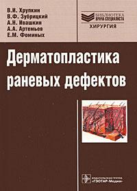 Дерматопластика раневых деффектов