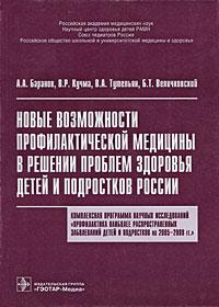 Новые возможности профилактической медицины в решении проблем здоровья детей и подростков России