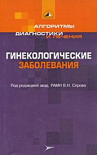 Гинекологические заболевания ( 978-5-98216-115-4 )