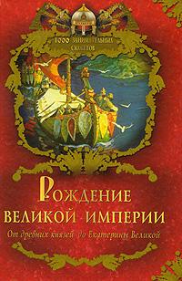 Рождение Великой империи. В. Балязин