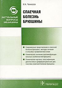 Спаечная болезнь брюшины ( 978-5-9704-0424-9 )