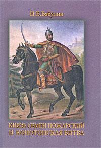 Князь Семен Пожарский и Конотопская битва ( 978-5-91041-047-7 )