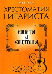 Хрестоматия гитариста. Сонаты и сонатины