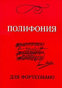 Полифония для фортепиано ( 978-5-222-14907-2 )