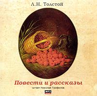 Л. Н. Толстой. Повести и рассказы (аудиокнига MP3)