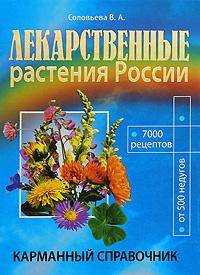 Лекарственные растения России. Карманный справочник