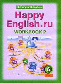 Happy English.ru 6: Workbook 2 / Английский язык. 6 класс. Рабочая тетрадь №2
