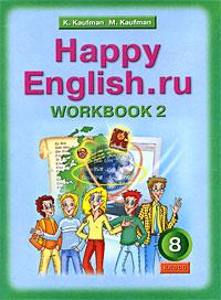 Happy English.ru 8: Workbook 2 / Английский язык. 8 класс. Рабочая тетрадь №2