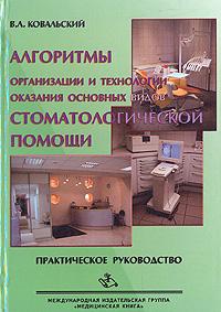 Алгоритмы организации и технологии оказания основных видов стоматологической помощи