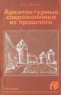Архитектурные современники из прошлого