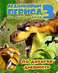 Ледниковый период 3. Эра динозавров. По дорогам древности ( 978-5-17-060687-0, 978-5-271-24400-1 )