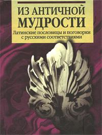 Из античной мудрости: Латинские пословицы и поговорки с русскими соответствиями