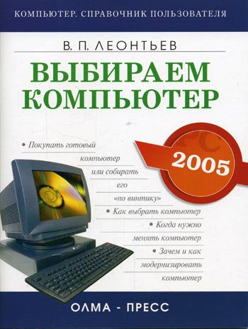 Выбираем компьютер 2005