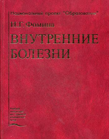 Внутренние болезни - Фомина И.Г., Фомин В.В., Тарзиманова А.И., Дьякова Т.А., Ветлужский А.В.