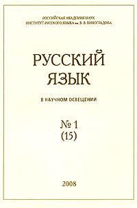������� ���� � ������� ���������, �1 (15), 2008