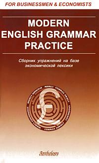 Modern English Grammar Practice. Сборник упражнений на базе экономической лексики ( 5-94962-092-5 )