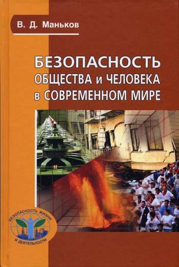 Безопасность общества и человека в современном мире ( 5-7325-0811-2 )