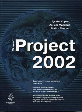 Microsoft Project 2002. Кортер Дж., Марквис А., Миллер М.
