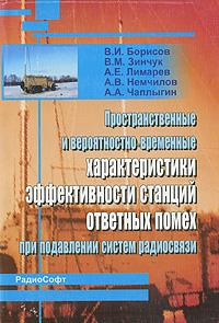 Пространственные и вероятностно-временные характеристики эффективности станций ответных помех при подавлении систем радиосвязи