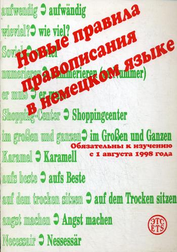 Новые правила правописания в немецком языке