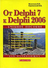От Delphi 7 к Delphi 2006. Для начинающих ( 5-86404-213-7 )