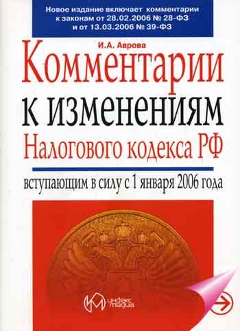 Комментарий к изменениям Налогового Кодекса Российской Федерации, вступившим в силу с 1 января 2006 года
