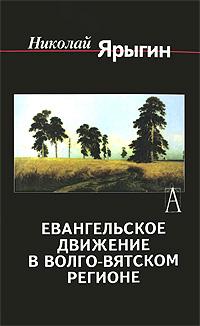 Евангельское движение в Волго-Вятском регионе ( 5-8291-0482-2 )