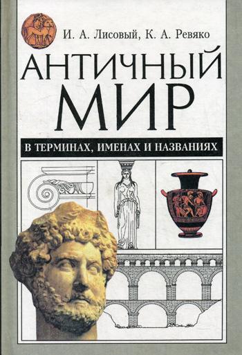 Книга Античный мир в терминах, именах и названиях